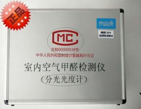 上:有CMC标识和计量器具许可证编号,国家质检局计量司网站可查真伪,下:国家标准检测方法