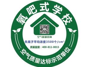 氧吧式学校数据-大连龙王塘小学/龙王塘中学