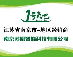 南京地区经销商-南京苏凰智能科技有限公司
