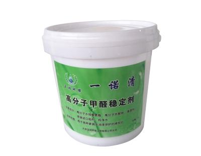 高分子甲醛稳定剂
