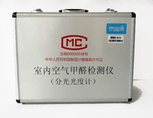 计量认证室内空气质量检测仪